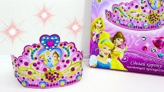 Корона для принцессы своими руками. Набор для детского творчества. ИДК