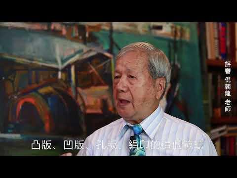 臺中市第二十三屆大墩美展 版畫類評審感言 倪朝龍委員