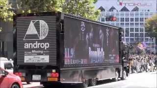 映画「ルームメイト」の宣伝トラック