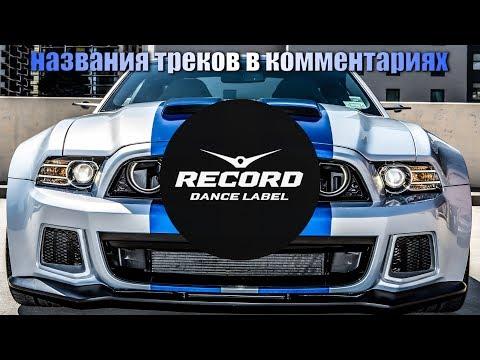 😍рекорд клаб новое😍новинки за неделю от радио record