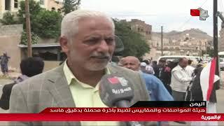 اليمن- برنامج الغذاء العالمي يدخل أغذية فاسدة إلى ميناء الحديدة 20.06.2019