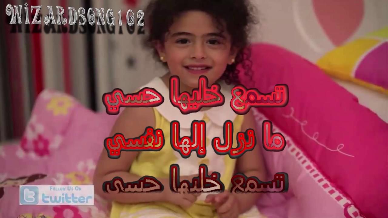 نوارة و بلال الكبيسي - ليش ليش يا نوارة كلمات . .