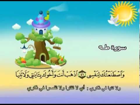 المصحف المعلم للأطفال [020] سورة طه