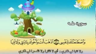 المصحف المعلم للشيخ القارىء محمد صديق المنشاوى سورة طه كاملة جودة عالية