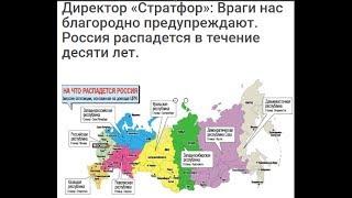 Россия распадется,  -  предупреждает теневое ЦРУ Стратфор №668