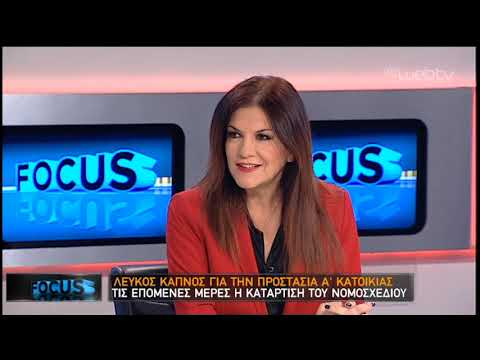 FOCUS – Π. Ρήγας — Γ. Πλακιωτάκης   21/02/19   ΕΡΤ
