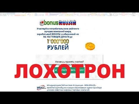 Бездепозитный бонус опционы без верификации