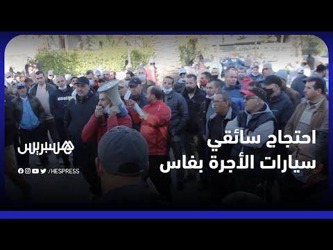 مطالبين برفع ثمن التسعيرة.. سائقو سيارات الأجرة بفاس يحتجون أمام الولاية