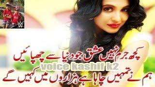 Chahat Urdu Love Poetry in 2 Line - Sad Poetry Urdu | CHAHAT POETRY |  Love Poetry in Urdu