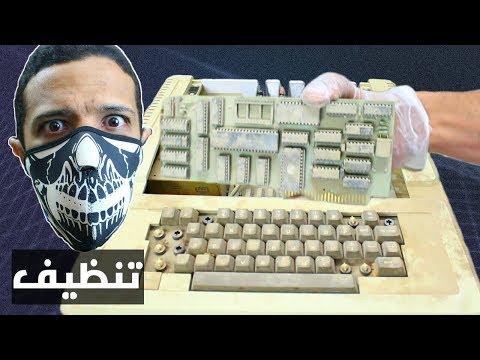 كمبيوتر apple موديل 2 فك وتنظيف Part 1 #آبل