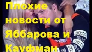 Плохие новости от Яббарова и Кауфман. Илья Яббаров, Екатерина Кауфман, ДОМ-2, ТНТ