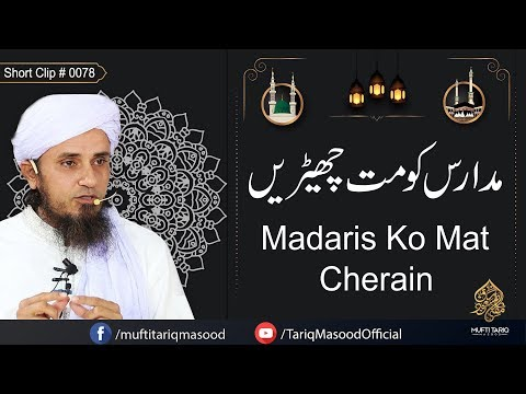 Madaris Ko Mat Cherain | Mufti Tariq Masood Sahib
