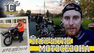 ЕДУ В ИРБИТ НА УРАЛЕ!!! Конструктор ИМЗ оценивает мой мотоцикл. Закрытие мотосезона 2018.