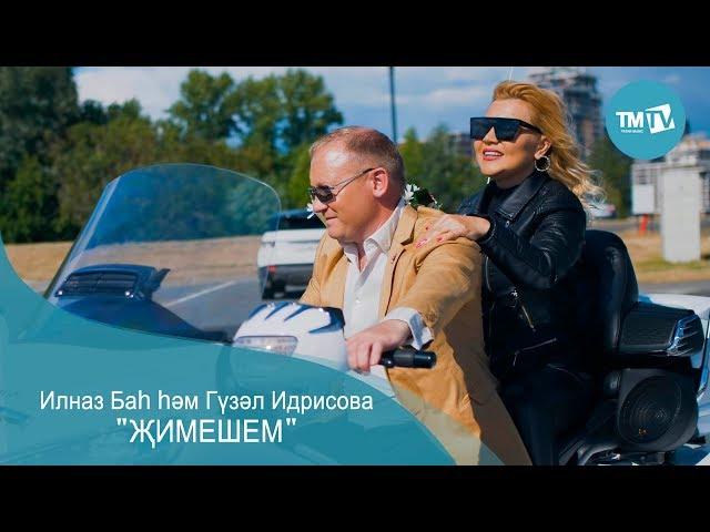 Ильназ БаҺ, Гузель Идрисова — Җимешем — клип