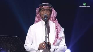 Rabeh Saqer ... Rah W Margae - Alriyadh Concert 2018   رابح صقر ... راح وما رجع - حفل الرياض تحميل MP3