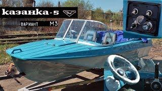 Лодку казанку 5м3