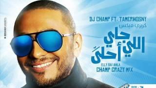 اغاني حصرية اكلمها - تامر حسنى | 03.Aklemha تحميل MP3