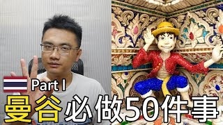 【旅行思維】曼谷旅遊必做的50件事(一) | 泰國自由行、旅遊指南 #13