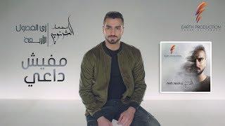 اغاني حصرية Mohamed El Sharnouby - Mafesh Daiey | 2019 | محمد الشرنوبي - مفيش داعي تحميل MP3