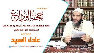 تحميل اغاني 085-شرح كتاب زاد المعاد في هدي خير العباد - الشيخ عادل السيد MP3
