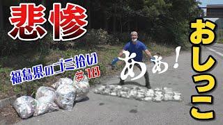 #18「ブンケン歩いてゴミ拾いの旅」浜中会津横断編6