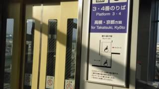 JR西日本 京都線岸辺駅3・4番のりばエレベーター(2017)JR West Kyoto Line Kishibe St 3・4track Elevator