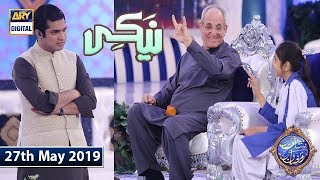 Shan e Iftar - Naiki Segment - Bolte Hathon Ki Awaaz Banen - 11th May 2019