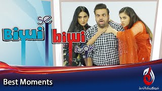 Yeh Waqai Mai Apkay Abba Nahi Hain? | Best Comedy Scene | Biwi Se Biwi Tak  | Pakistani Comedy Drama