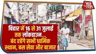 Bihar में 16 से 31 July तक संपूर्ण Lockdown, जरुरी सेवाओं पर नहीं रहेगी रोक | Bihar Lockdown News - Download this Video in MP3, M4A, WEBM, MP4, 3GP