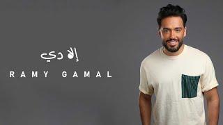 مازيكا Ramy Gamal - Ella Di | رامي جمال - إلا دي تحميل MP3
