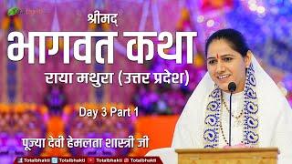 Shri Hemlata Shastri Ji | Shrimad Bhagwat Katha | Day-3 Part-1 | Raya | Mathura (Uttar Pradesh)