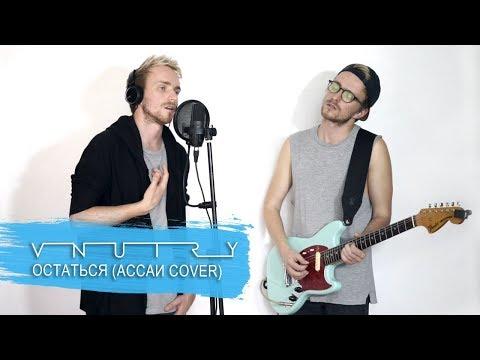 VNUTRY - Остаться (Ассаи cover)