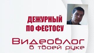 Дежурный по Фестос Выпуск 4 Фолк