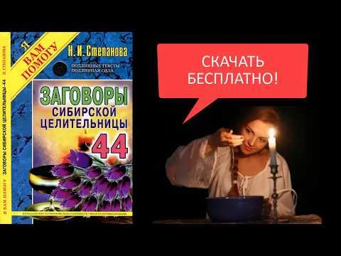 Заговоры сибирской целительницы 44. Скачать бесплатно PDF.