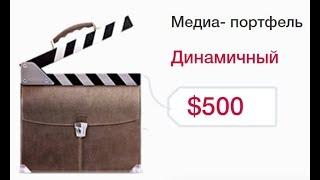 #BuyTime   вывод средств и покупка медиапортфеля