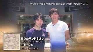 小松亮太「天空のバンドネオン~タンゴでスタジオジブリ~」トレイラー