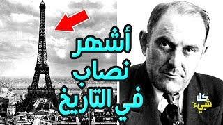 الرجل الذي باع برج ايڤل مرتين   فيكتور لوستيج.. أشهر نصاب في التاريخ