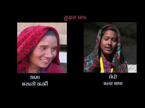 Chhaupadi drama promo chhitai aaudai chha…छाउपडी नाटक छोटो झलक