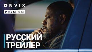 Как это заканчивается   Русский трейлер   Фильм [2018]