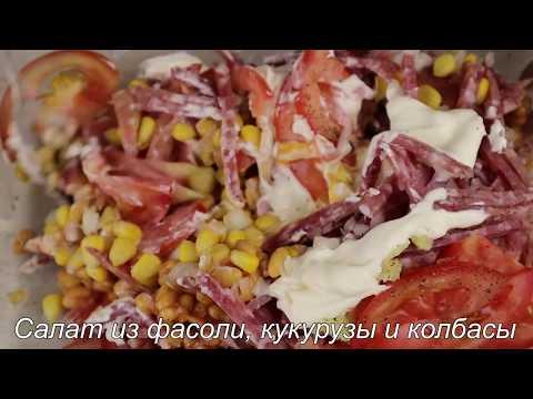 Салат с фасолью,  копченой колбасой, кукурузой и помидорами   Рецепты быстрых салатов
