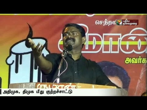 AMDK-DMK-deceived-Tamil-Nadu-people-with-freebies-Seeman