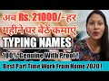 EARN MONEY BY TYPING ONLINE 💻 | Earn $100 to $300 Typing Names | ONLINE JOBS AT HOME