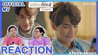 REACTION   MV แค่ไหนก็ใกล้ (CLOSER) - WIN METAWIN by vivo   ATHCHANNEL