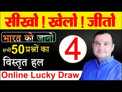BHARAT KO JAANO | TEST #4 | Detailed Solution And Online Live Lottery By Nirmal Sir