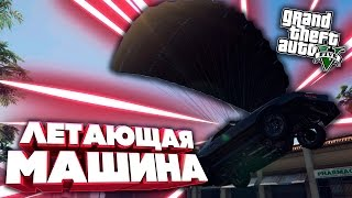 GTA 5 online | МАШИНА АГЕНТА 007 С РАКЕТАМИ И ПАРАШЮТОМ