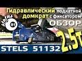 Подкатной домкрат STELS 51132 / Домкрат гидравлический / Установка домкрата