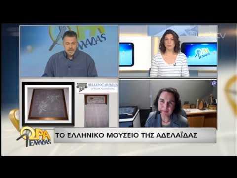 Ένα ελληνικό μουσείο στην Αυστραλία! | 09/05/19 | ΕΡΤ