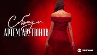 Артем Арутюнов - Соблазн | Премьера трека 2019