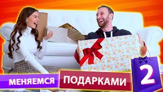 МЕНЯЕМСЯ ПОДАРКАМИ 2  Распаковка ft Руслан Кузнецов