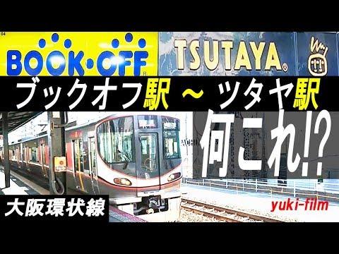 便利な駅を往復!「ブックオフ駅」(鶴橋駅)~「ツタヤ駅」(野田駅)!? JR大阪環状線。Tsuruhashi Station and Noda Station. Osaka/Japan.